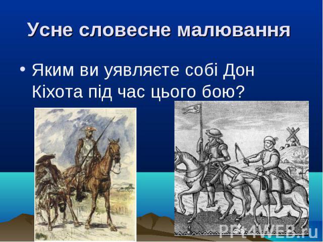 Яким ви уявляєте собі Дон Кіхота під час цього бою?Яким ви уявляєте собі Дон Кіхота під час цього бою?