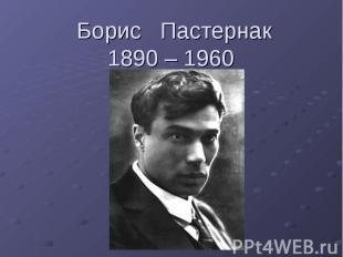 Борис Пастернак1890 – 1960