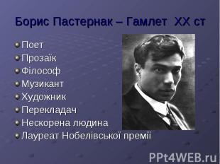Борис Пастернак – Гамлет ХХ стПоетПрозаїкФілософМузикантХудожникПерекладачНескор
