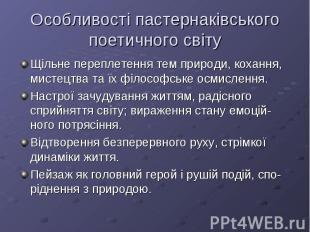Особливості пастернаківського поетичного світуЩільне переплетення тем природи, к