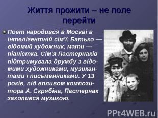 Життя прожити – не поле перейтиПоет народився в Москві в інтелігентній сім'ї. Ба