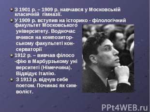 З 1901 р. – 1909 р. навчався у Московській класичній гімназії. З 1901 р. – 1909