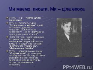 Ми маємо писати. Ми – ціла епохаЗ 1920 – х р. – період зрілої творчості1922 р. -