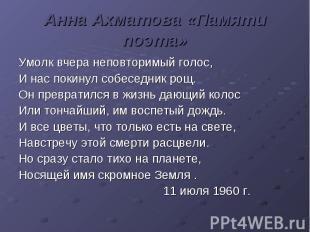 Анна Ахматова «Памяти поэта»Умолк вчера неповторимый голос,И нас покинул собесед