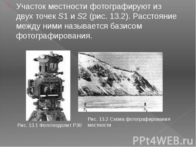 Участок местности фотографируют из двух точекS1иS2(рис.13.2). Расстояние между ними называется базисом фотографирования. Участок местности фотографируют из двух точекS1иS2(рис.13.2). Рассто…