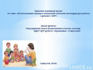 Практико-значимый проект по теме: «Использование игровых технологий учителем-лог