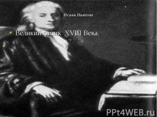 Великий физик XVIII Века. Великий физик XVIII Века.
