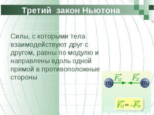 Силы, с которыми тела взаимодействуют друг с другом, равны по модулю и направлен