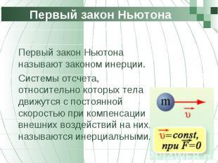Первый закон Ньютона называют законом инерции. Первый закон Ньютона называют зак