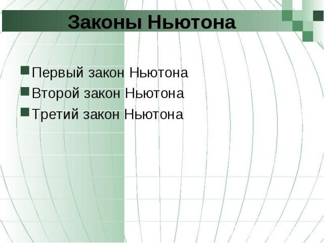 Первый закон Ньютона Первый закон Ньютона Второй закон Ньютона Третий закон Ньютона