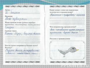 Дневник читателя образец скачать бесплатно | muzzrouslye | pinterest.