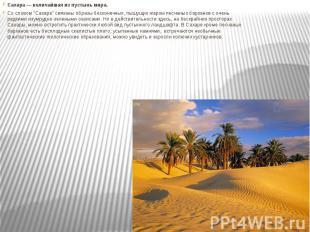 """Сахара — величайшая из пустынь мира. Со словом """"Сахара"""" связаны образы"""