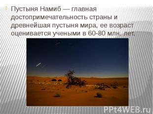 Пустыня Намиб — главная достопримечательность страны и древнейшая пустыня мира,
