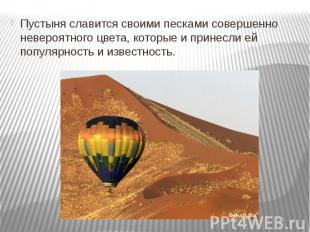 Пустыня славится своими песками совершенно невероятного цвета, которые и принесл
