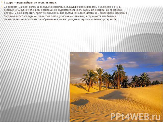 """Сахара — величайшая из пустынь мира. Со словом """"Сахара"""" связаны образы бесконечных, пышущих жаром песчаных барханов с очень редкими изумрудно-зелеными оазисами. Но в действительности здесь, на бескрайних просторах Сахары, можно встретить п…"""