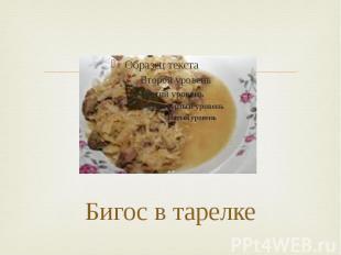 Бигос в тарелке
