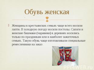 Обувь женская Женщины в крестьянских семьях чаще всего носили лапти. В холодную