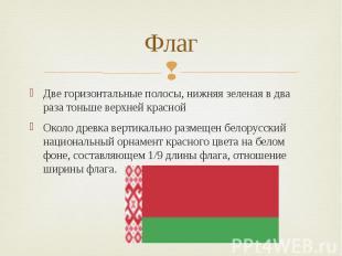 Флаг Две горизонтальные полосы, нижняя зеленая в два раза тоньше верхней красной