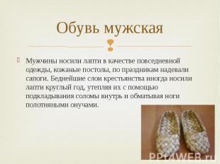 Обувь мужская Мужчины носили лапти в качестве повседневной одежды, кожаные посто