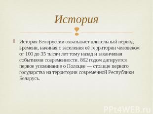 История История Белоруссии охватывает длительный период времени, начиная с засел