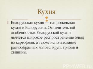 Кухня Белорусская кухня — национальная кухня в Белоруссии. Отличительной особенн