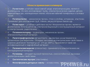 Области применения полимеров Области применения полимеров 1.&n