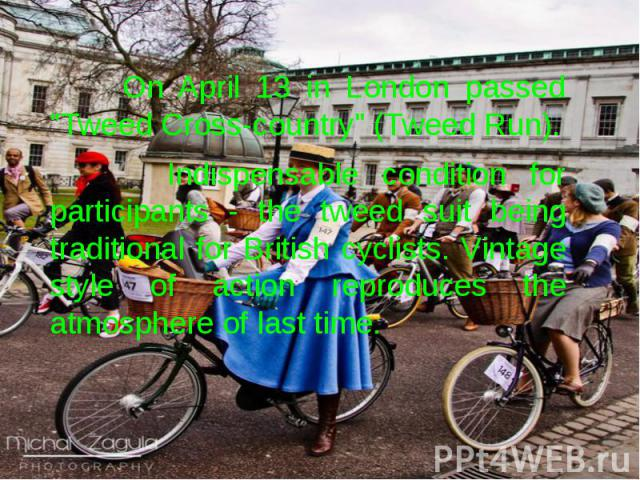 """On April 13 in London passed """"Tweed Cross-country"""" (Tweed Run). On April 13 in London passed """"Tweed Cross-country"""" (Tweed Run). Indispensable condition for participants - the tweed suit being traditional for British cyclists. Vin…"""