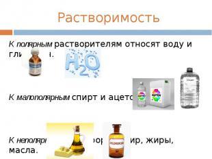 РастворимостьК полярным растворителям относят воду и глицерин.К малополярным спи