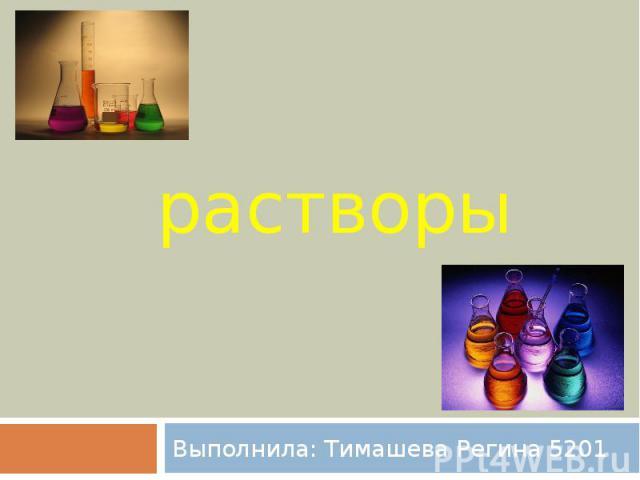 растворыВыполнила: Тимашева Регина 5201