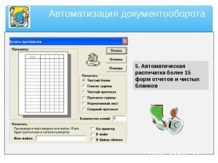 5. Автоматическая распечатка более 15 форм отчетов и чистых бланков