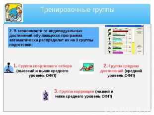 2. В зависимости от индивидуальных достижений обучающихся программа автоматическ
