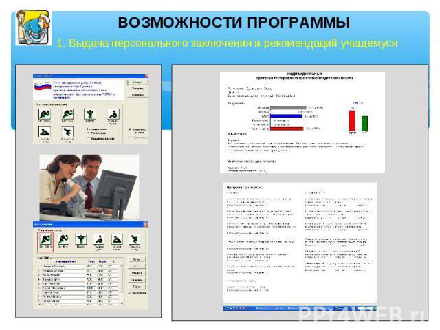 1. Выдача персонального заключения и рекомендаций учащемуся