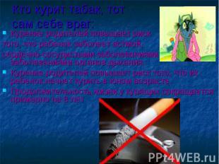 Курение родителей повышает риск Курение родителей повышает риск того, что ребено