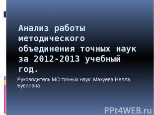 Анализ работы методического объединения точных наук за 2012-2013 учебный год. Ру