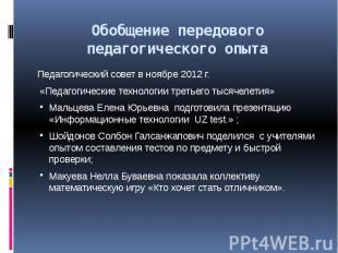 Обобщение передового педагогического опыта Педагогический совет в ноябре 2012 г.