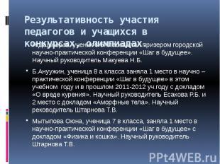 Результативность участия педагогов и учащихся в конкурсах, олимпиадах. Н.Дашноро