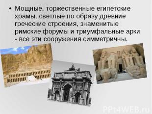 Мощные, торжественные египетские храмы, светлые по образу древние греческие стро