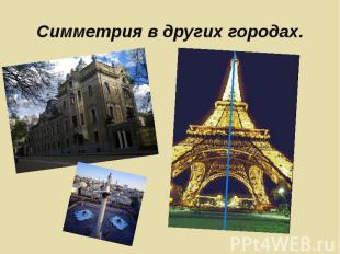 Симметрия в других городах.