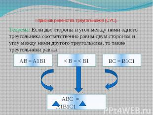 I признак равенства треугольников (СУС). Теорема: Если две стороны и угол между