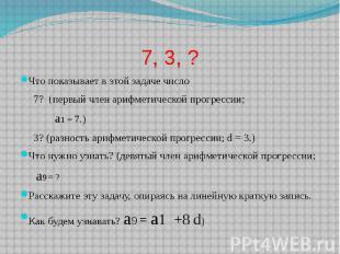 7, 3, ? Что показывает в этой задаче число 7? (первый член арифметической прогре