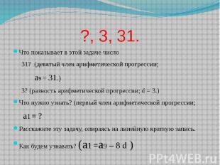 ?, 3, 31. Что показывает в этой задаче число 31? (девятый член арифметической пр