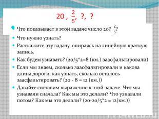 20 , , ?, ? Что показывает в этой задаче число 20? ?  Что нужно узнать? Ра
