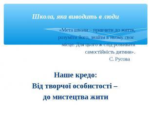 «Мета школи – привчити до життя,«Мета школи – привчити до життя, розуміти його,