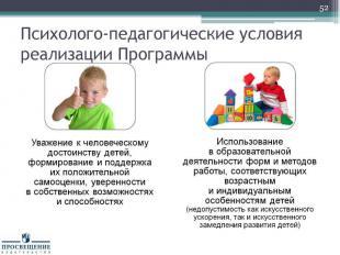 Психолого-педагогические условия реализации Программы