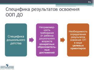 Специфика результатов освоения ООП ДО