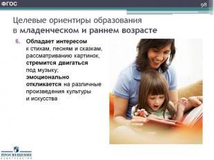 Целевые ориентиры образования в младенческом и раннем возрасте
