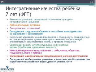 Интегративные качества ребёнка 7 лет (ФГТ)
