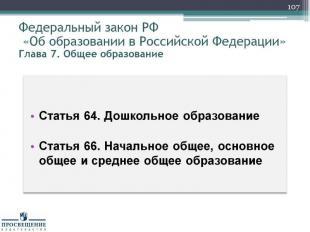 Федеральный закон РФ «Об образовании в Российской Федерации» Глава 7. Общее обра