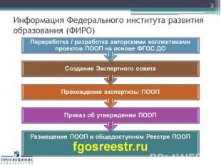 Информация Федерального института развития образования (ФИРО)