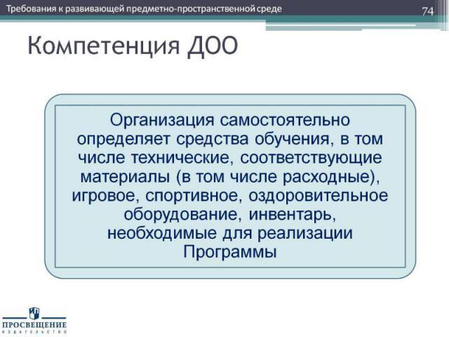 Компетенция ДОО